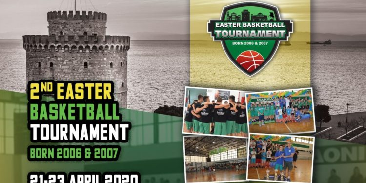 2nd Easter Basketball Tournament 21-23 Απριλίου 2020