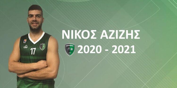 Παίκτης του Μακεδονικού και τη νέα χρονιά ο Νίκος Αζίζης