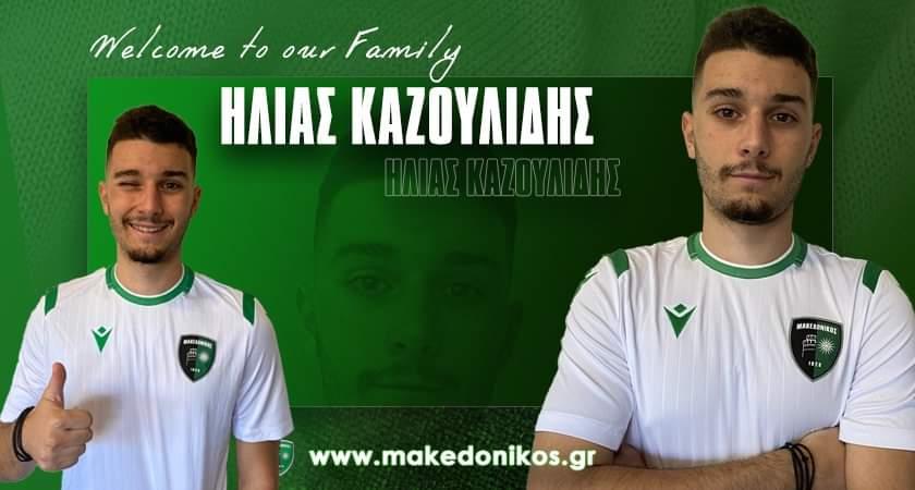 Τερματοφύλακας του Μακεδονικού ο Ηλίας Καζουλίδης